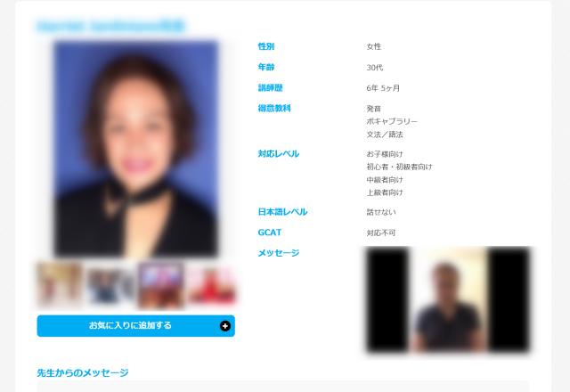 産経オンライン予約画面