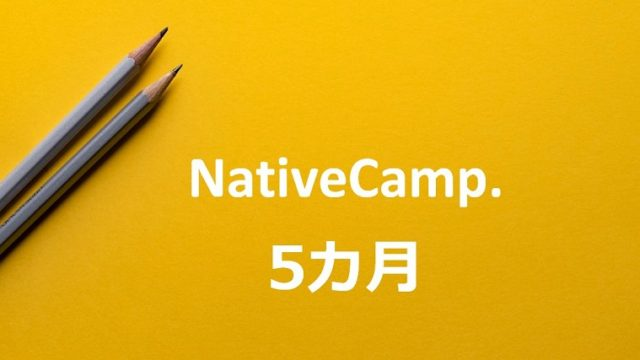 NativeCamp5ヵ月