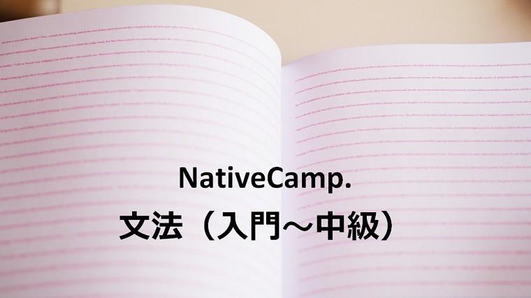 文法(入門_中級)