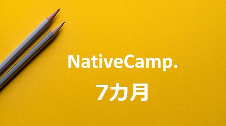 ネイティブキャンプ7カ月