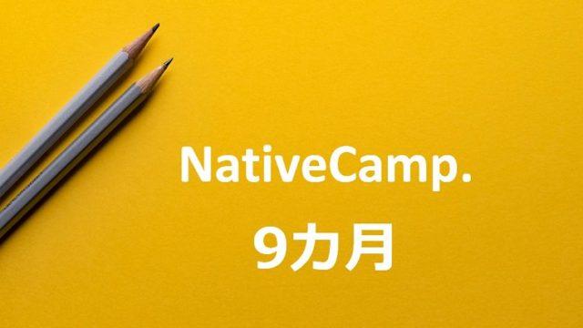 ネイティブキャンプ9カ月