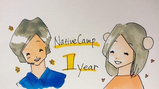 ネイティブキャンプ1年